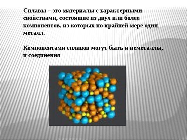 Сплавы – это материалы с характерными свойствами, состоящие из двух или более...