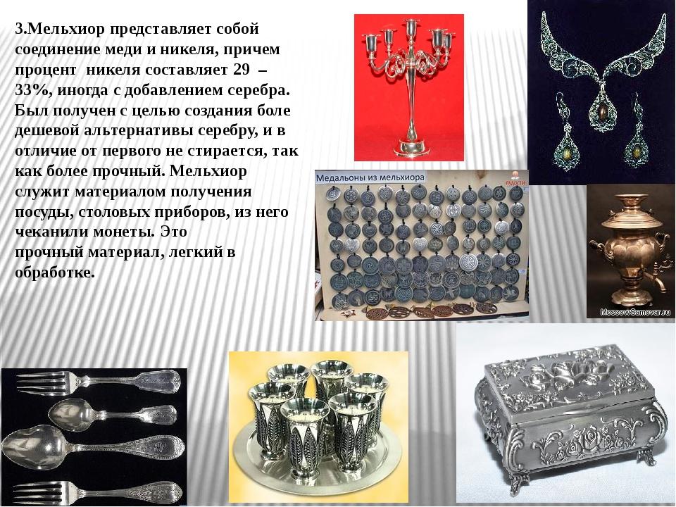 3.Мельхиор представляет собой соединение меди и никеля, причем процент никеля...