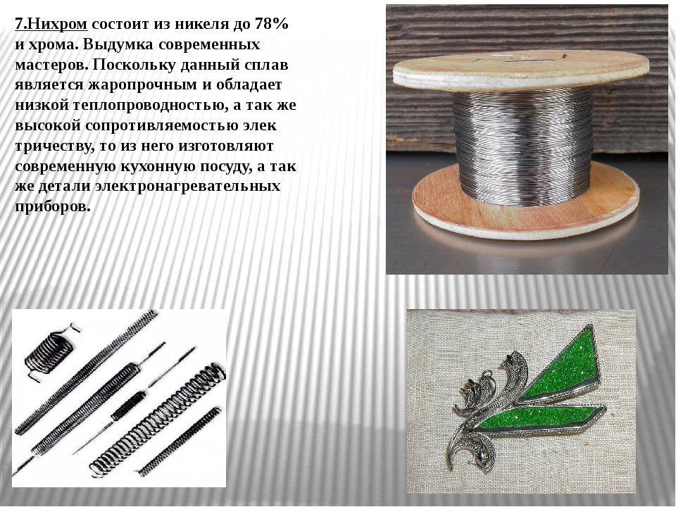 7.Нихром состоит из никеля до 78% и хрома. Выдумка современных мастеров. Поск...