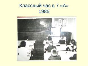 Классный час в 7 «А» 1985