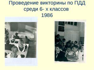 Проведение викторины по ПДД среди 6- х классов 1986