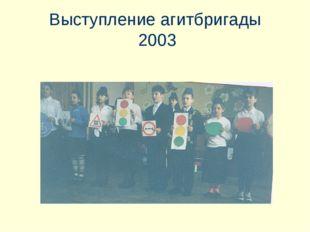 Выступление агитбригады 2003