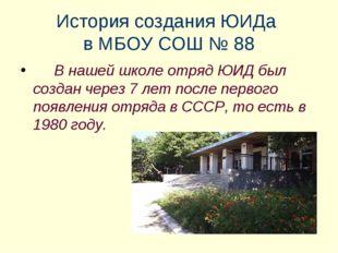 История создания ЮИДа в МБОУ СОШ № 88 В нашей школе отряд ЮИД был создан чер