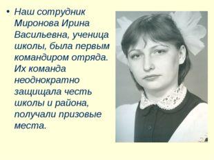 Наш сотрудник Миронова Ирина Васильевна, ученица школы, была первым командиро