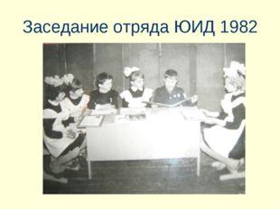 Заседание отряда ЮИД 1982