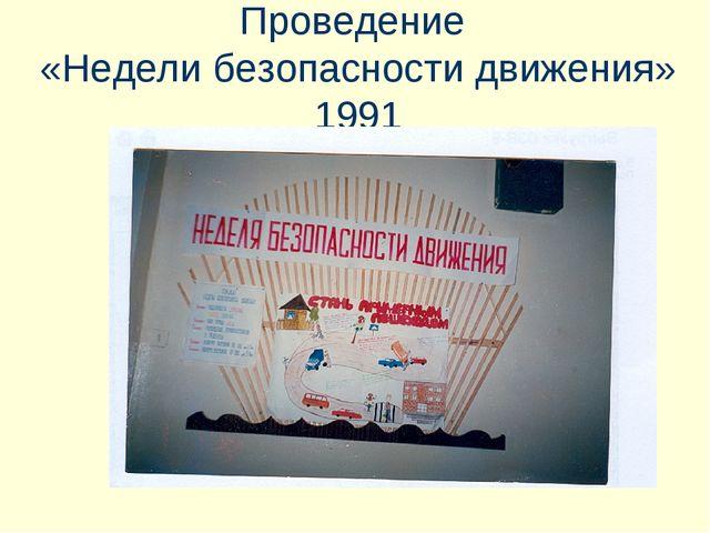 Проведение «Недели безопасности движения» 1991