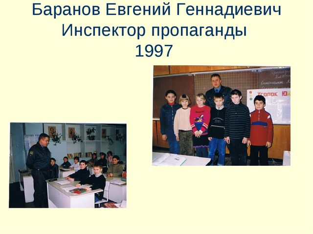 Баранов Евгений Геннадиевич Инспектор пропаганды 1997