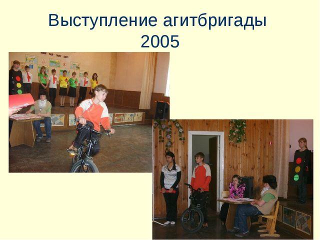 Выступление агитбригады 2005