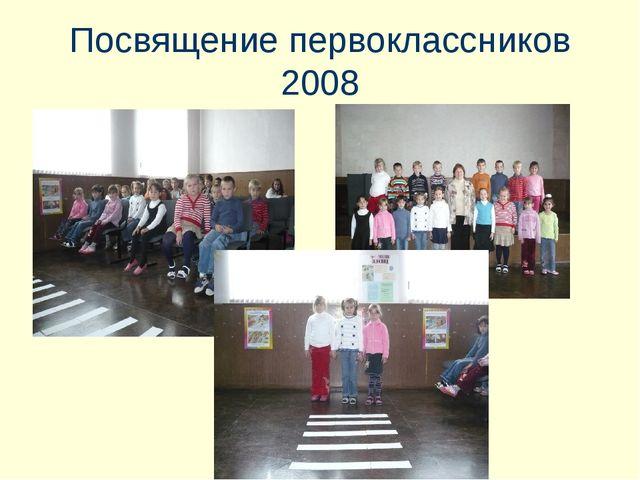 Посвящение первоклассников 2008