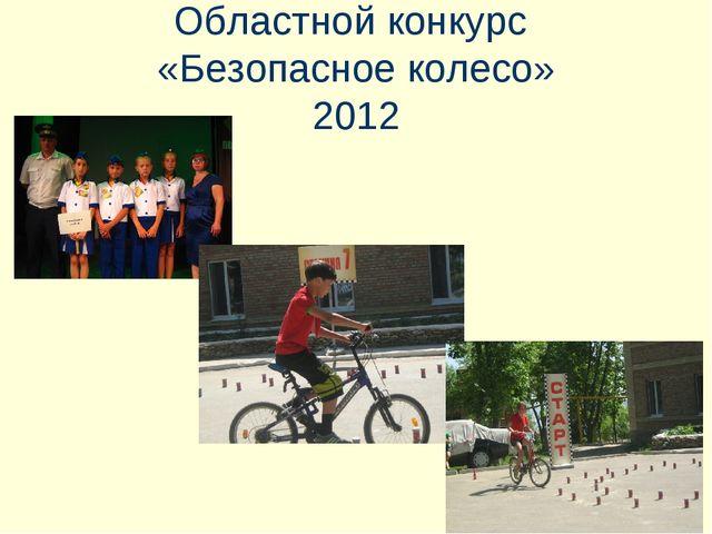 Областной конкурс «Безопасное колесо» 2012