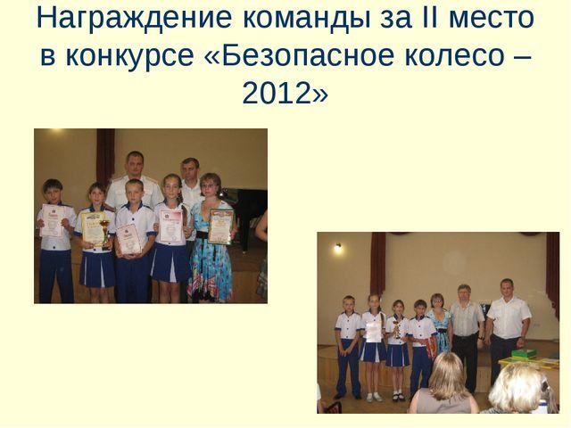 Награждение команды за II место в конкурсе «Безопасное колесо – 2012»