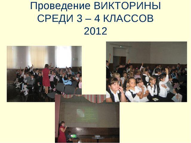 Проведение ВИКТОРИНЫ СРЕДИ 3 – 4 КЛАССОВ 2012
