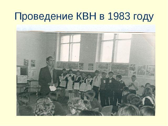 Проведение КВН в 1983 году