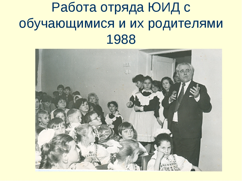 Работа отряда ЮИД с обучающимися и их родителями 1988