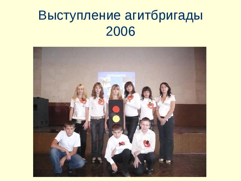 Выступление агитбригады 2006