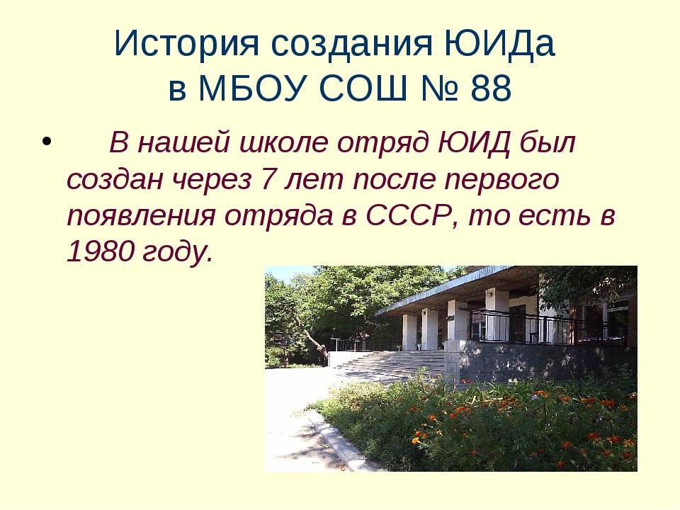История создания ЮИДа в МБОУ СОШ № 88 В нашей школе отряд ЮИД был создан чер...