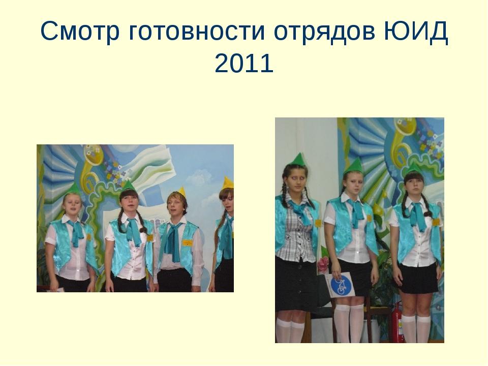 Смотр готовности отрядов ЮИД 2011