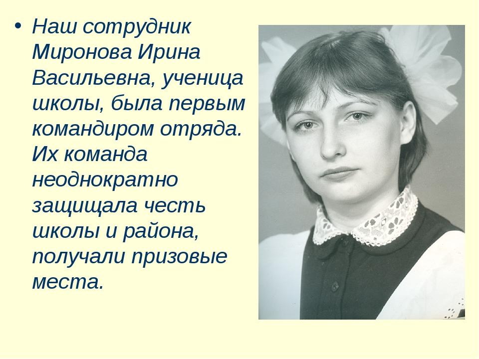 Наш сотрудник Миронова Ирина Васильевна, ученица школы, была первым командиро...