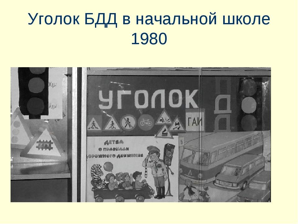 Уголок БДД в начальной школе 1980