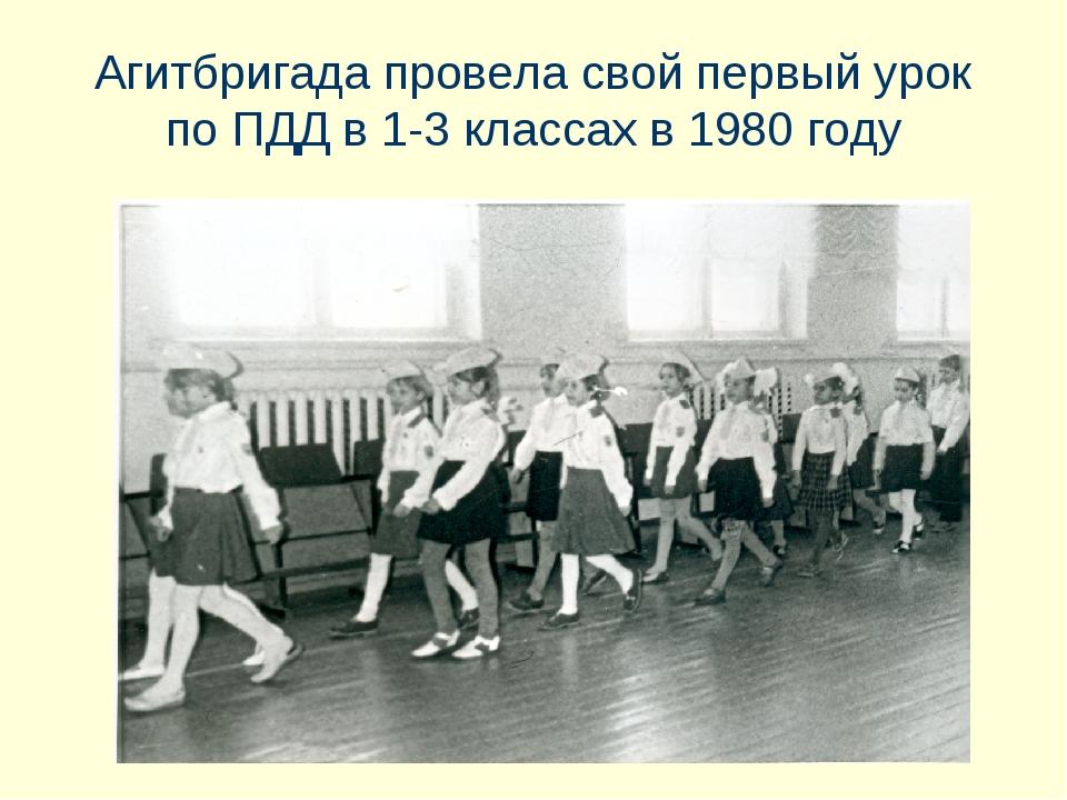 Агитбригада провела свой первый урок по ПДД в 1-3 классах в 1980 году
