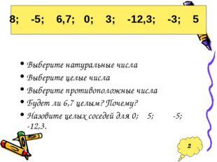 Выберите натуральные числа Выберите целые числа Выберите противоположные чис