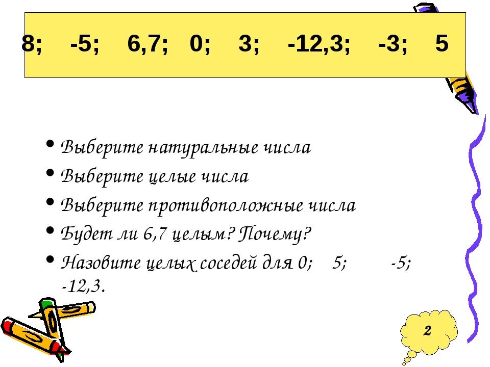 Выберите натуральные числа Выберите целые числа Выберите противоположные чис...