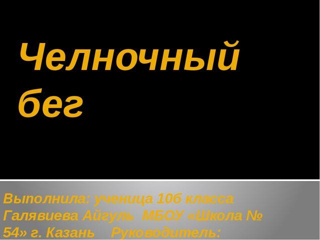 Челночный бег Выполнила: ученица 10б класса Галявиева Айгуль МБОУ «Школа № 54...
