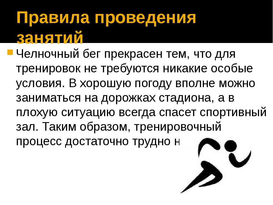 Правила проведения занятий Челночный бег прекрасен тем, что для тренировок не...