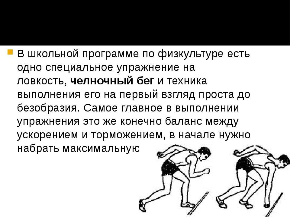 В школьной программе по физкультуре есть одно специальное упражнение на ловк...
