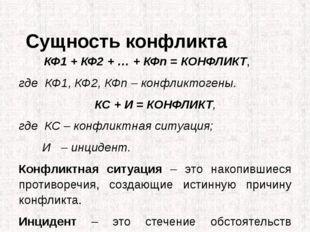 Сущность конфликта КФ1 + КФ2 + … + КФn = КОНФЛИКТ, где КФ1, КФ2, КФn – конфли