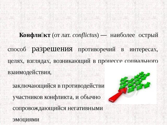 Конфли́кт(отлат.conflictus)— наиболее острый способ разрешения противоре...