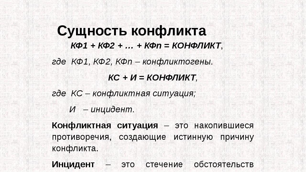 Сущность конфликта КФ1 + КФ2 + … + КФn = КОНФЛИКТ, где КФ1, КФ2, КФn – конфли...
