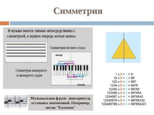 Симметрия Музыкальная фраза повторяется, оставаясь неизменной. Например, песн