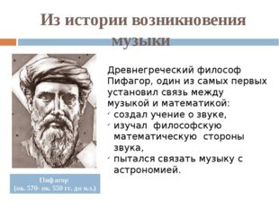 Из истории возникновения музыки Пифагор (ок. 570- ок. 550 гг. до н.э.) Древне