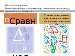 Цель исследования: Выявление общих элементов и установление связи между музык