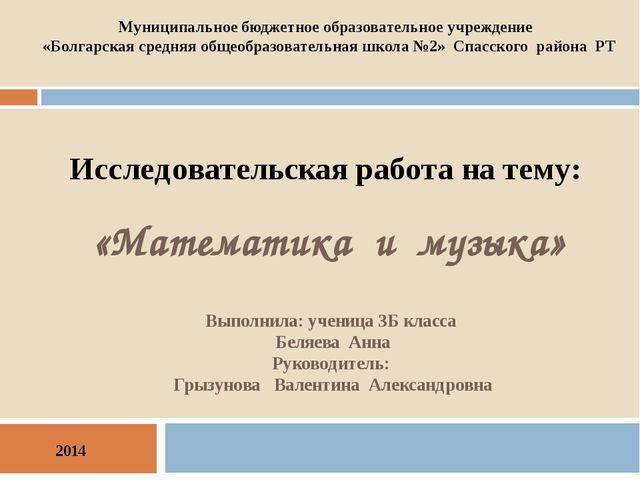 «Математика и музыка» Выполнила: ученица 3Б класса Беляева Анна Руководитель:...