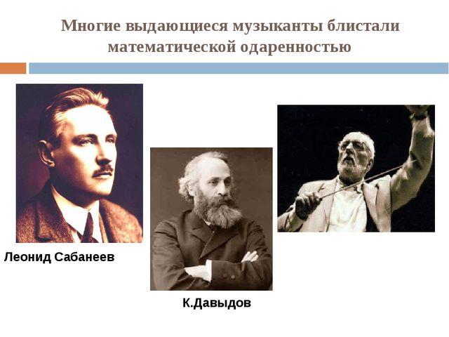 Многие выдающиеся музыканты блистали математической одаренностью Эрнест Ансер...