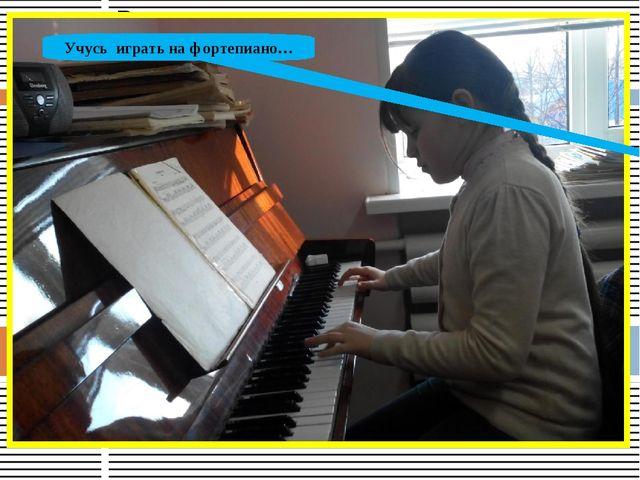 Учусь играть на фортепиано…