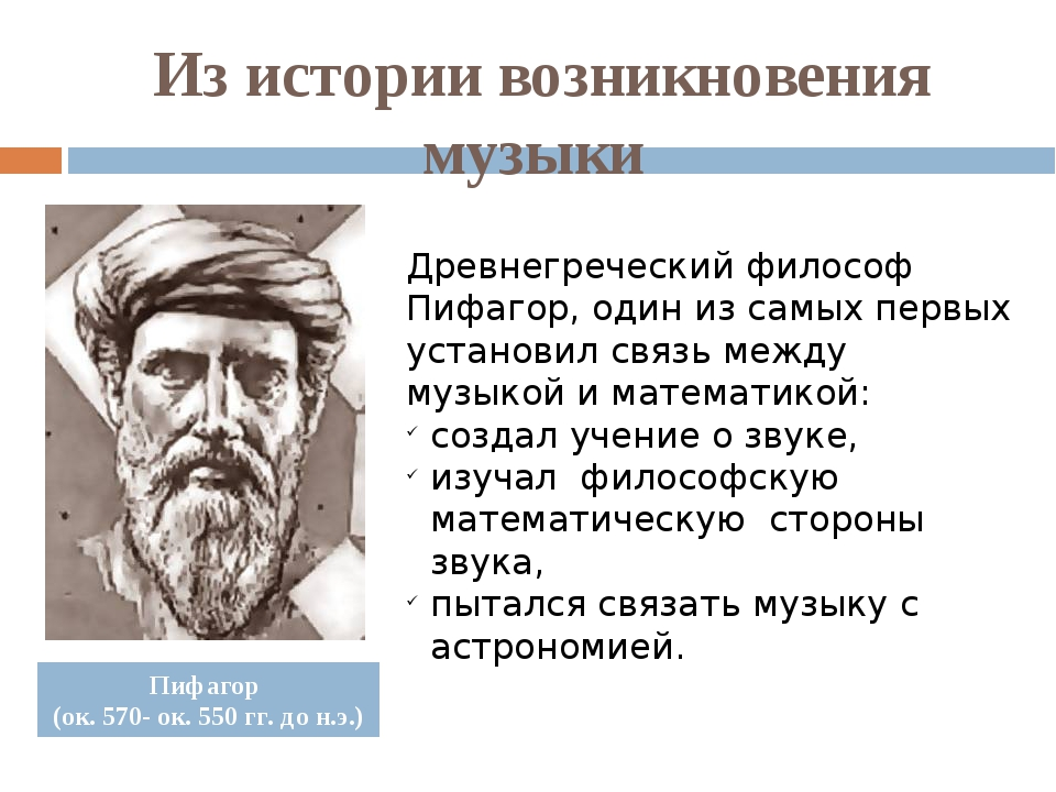Из истории возникновения музыки Пифагор (ок. 570- ок. 550 гг. до н.э.) Древне...