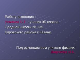 Работу выполнил : Усманов Б.Т. - ученик 9Б класса Средней школы № 135 Кировск