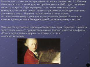 Больше всего Ньютона интересовала техника и математика. В 1660 году Ньютон по