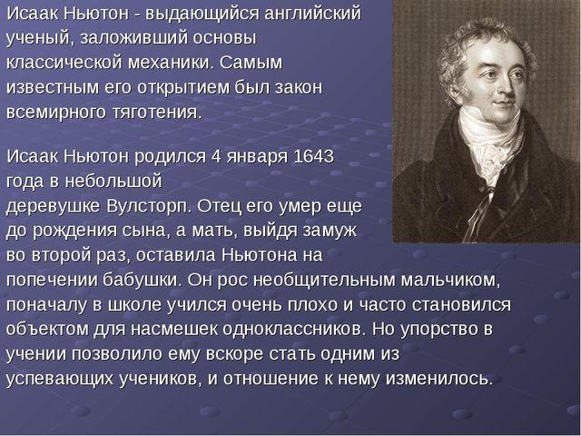 Исаак Ньютон - выдающийся английский ученый, заложивший основы классической м...