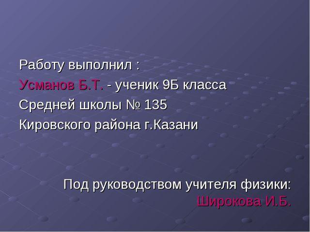 Работу выполнил : Усманов Б.Т. - ученик 9Б класса Средней школы № 135 Кировск...
