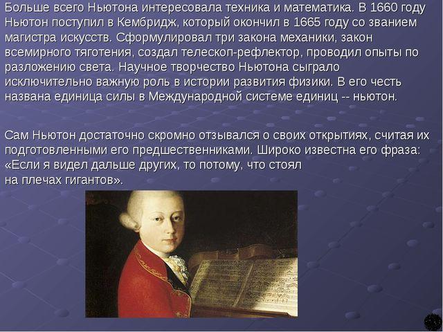 Больше всего Ньютона интересовала техника и математика. В 1660 году Ньютон по...