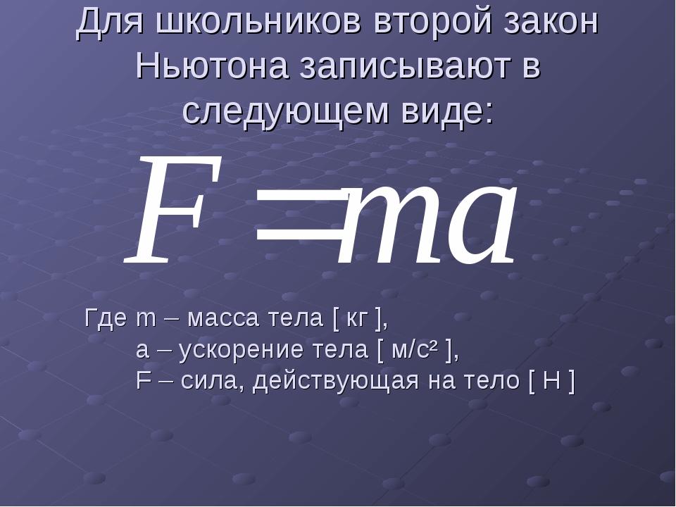 Для школьников второй закон Ньютона записывают в следующем виде: Где m – масс...
