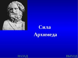 НАЗАД ВЫХОД Сила Архимеда