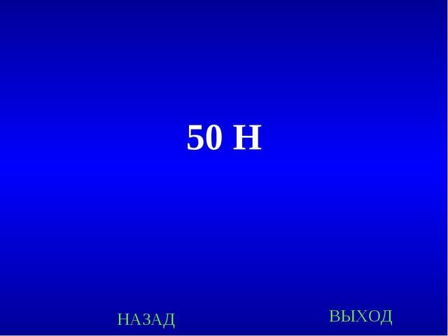 50 Н НАЗАД ВЫХОД