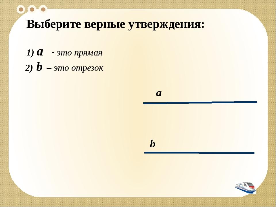 Станция ВЫЧИСЛИТЕЛЬНАЯ