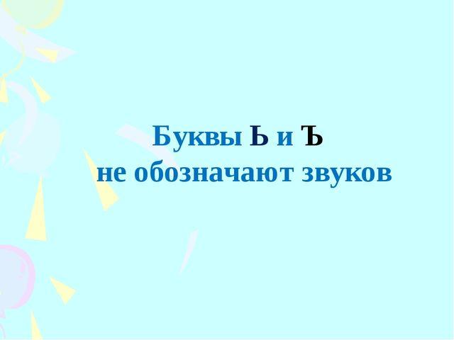 Буквы Ь и Ъ не обозначают звуков