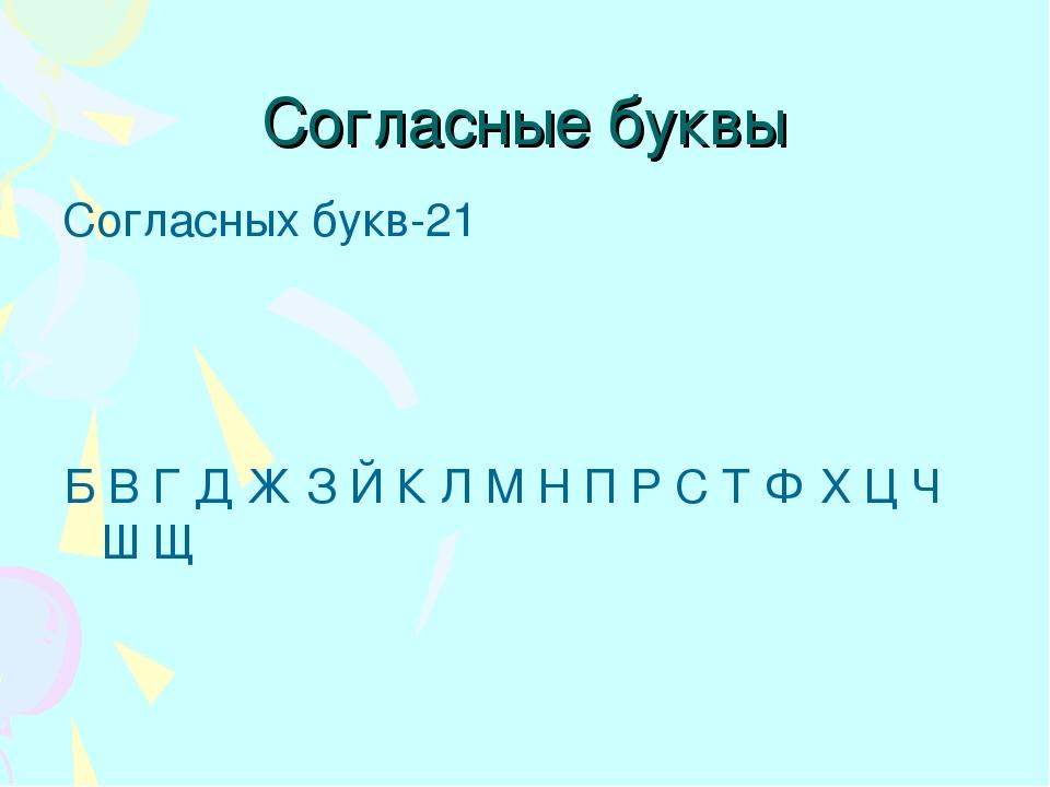 Согласные буквы Согласных букв-21 Б В Г Д Ж З Й К Л М Н П Р С Т Ф Х Ц Ч Ш Щ
